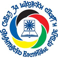 Školsko prvenstvo Srbije